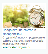 Созданеи сайтов в Лазаревском