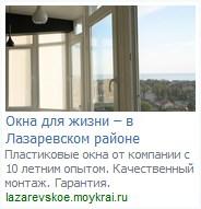 Пластиковые окна в Лазаревском
